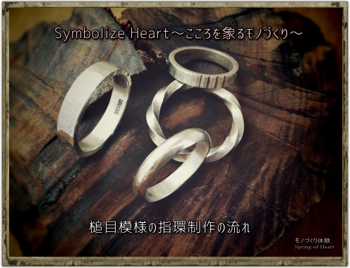 symbolize_heart Spring-of-Heart/スプリングオブハート